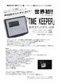 130421 TimeKeeper解説書.jpg